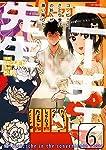 ニーチェ先生〜コンビニに、さとり世代の新人が舞い降りた〜 (6) (MFコミックス ジーンシリーズ)