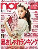 non・no(ノンノ) 2011年 08月号 [雑誌]