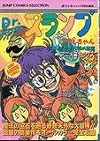 Dr.スランプアラレちゃん―ほよよ!ナナバ城の秘宝 (ジャンプコミックスセレクション)