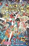 デジモンクロスウォーズ 4 (ジャンプコミックス)