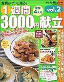 1週間3000円献立―家族4人分 (Vol.2) (Gakken hit mook)