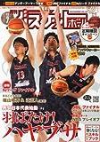 月刊 バスケットボール 2013年 07月号 [雑誌]