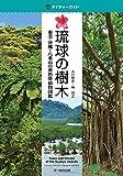 琉球の樹木?奄美・沖縄~八重山の亜熱帯植物図鑑 (ネイチャーガイド)