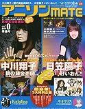 アニソンメイト創刊準備号 Vol.0号 2010年 07月号 [雑誌]
