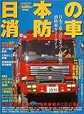 日本の消防車—日本で見られるすべての種類の消防車カラーガイド (イカロスMOOK)