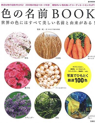 色の名前BOOK (e-MOOK)