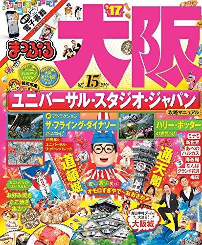 まっぷる 大阪 '17 (まっぷるマガジン)