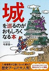 城を巡るのがおもしろくなる本 (扶桑社文庫)