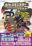 ポケットモンスタープラチナ パーフェクトクリアBOOK (任天堂ゲーム攻略本Nintendo DREAM)