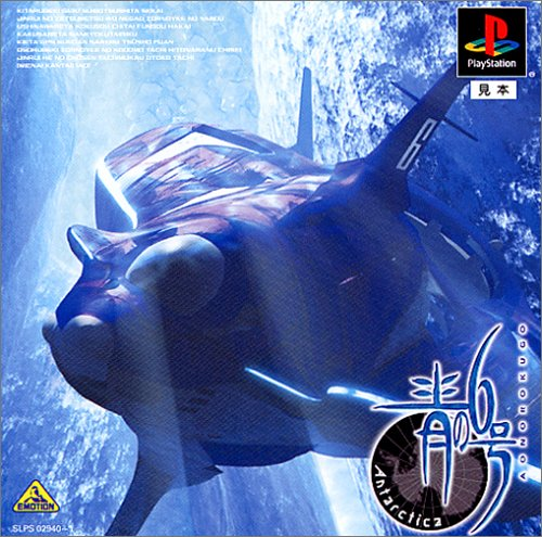 Blue Submarine No. 6 : Cinematic Simulation Game [Japan PS1 Import]