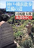 街道をゆく〈21〉神戸・横浜散歩ほか (朝日文庫)