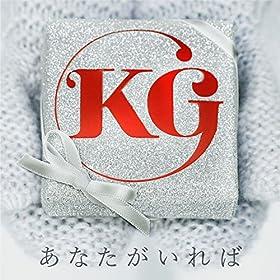 あなたがいれば-KG