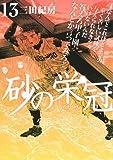 砂の栄冠(13) (ヤングマガジンコミックス)
