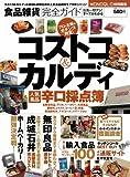 食品雑貨完全ガイド (100%ムックシリーズ)
