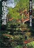 街道をゆく 16 叡山の諸道 (朝日文庫)