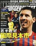 WORLD SOCCER DIGEST (ワールドサッカーダイジェスト) 2011年 10/20号 [雑誌]