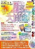 風水サンキャッチャーで大開運! (GEIBUN MOOKS No.797) (GEIBUN MOOKS 797 ゆがふる。別冊)