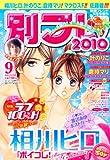 別フレ 2010年 09月号 [雑誌]