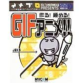 作る!極める!GIFアニメ!!―イメプロ presents