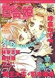 コミック 百合姫 2005年 VOL.2