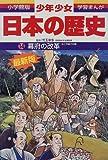幕府の改革—江戸時代中期 (小学館版学習まんが—少年少女日本の歴史)