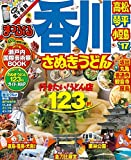 まっぷる 香川 さぬきうどん 高松・琴平・小豆島 '17 ガイドブック (まっぷるマガジン)