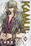 Kamui 10 (ガンガンWINGコミックス)