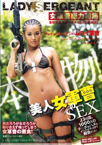 本物!美人女軍曹のSEX~23カ国、1000人のチ○ポをハメたオンナはやっぱり痴女だった! [DVD]