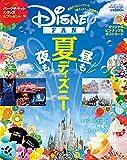 ディズニーサマーガイド 2016年 08 月号 [雑誌]: ディズニーファン 増刊