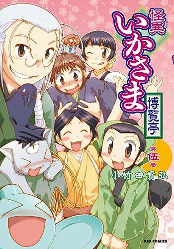 怪異いかさま博覧亭 5巻 (IDコミックス REXコミックス)