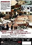 裁判員制度 [DVD]