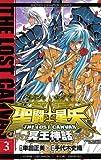 聖闘士星矢 THE LOST CANVAS 冥王神話 3 (少年チャンピオン・コミックス)