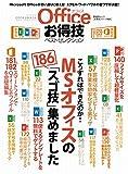【お得技シリーズ021】Officeお得技ベストセレクション (晋遊舎ムック)