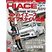 TOYOTA new HIACE fan vol.31 (ヤエスメディアムック451)