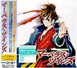 CDドラマコレクションズ マーベラス・ツインズ