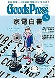 GoodsPress (グッズプレス) 2015年  3月号 [雑誌]