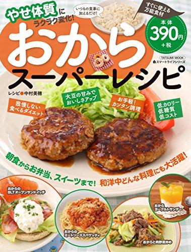 おからスーパーレシピ (タツミムック)
