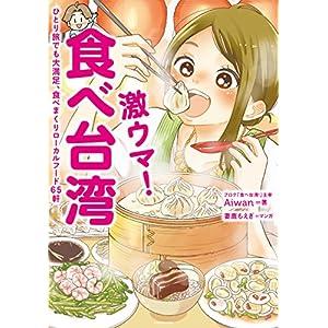 激ウマ! 食べ台湾 ひとり旅でも大満足、食べまくりローカルフード65軒 [Kindle版]