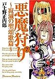 悪魔狩り 7 ~寂滅の聖頌歌篇~ (7) (BLADE COMICS)