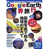 Google Earthで世界旅行―衛星写真で知る地球のすべて (あおばムック)