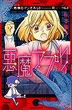 悪魔アプリ 戦慄のマリオネット (講談社コミックスなかよし)