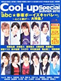 Cool-up Special (クールアップ スペシャル) 2010 2010年 07月号 [雑誌]