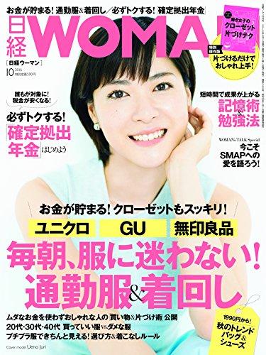 日経WOMAN2016年10月号