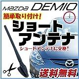 デミオ ショートアンテナ 純正アンテナDE5FS DE3FSマツダDEMIOパーツカスタムパーツヘリカルショートデミオ用ドレスアップ純正交換外装パーツカー用品