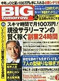 BIG tomorrow (ビッグ・トゥモロウ) 2011年 07月号 [雑誌]