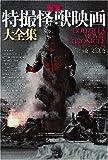 東宝特撮怪獣映画大全集 Godzilla Movie Chronicile Godzilla(1954)~Godzilla Final Wars(2004)