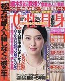 週刊女性自身 2016年 3/15 号 [雑誌]