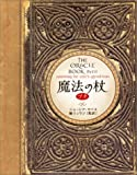 魔法の杖 プチ The Oracle Book  petit