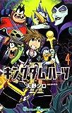 キングダム ハーツII4巻 (デジタル版ガンガンコミックス)