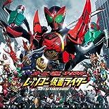 オーズ・電王・オールライダー レッツゴー仮面ライダー オリジナルサウンドトラック (V.A. )